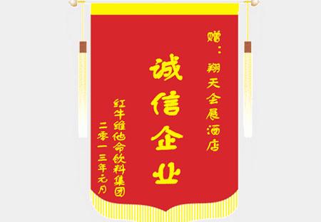 红牛维他命饮料有限公司锦旗
