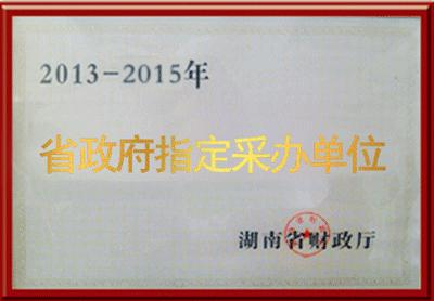 湖南省政指定采办单位