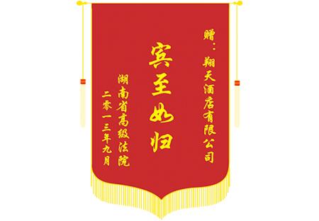 湖南省高级法院锦旗