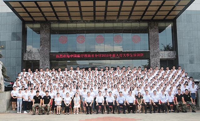 中国银行湖南省分行大学生分行入行培训班