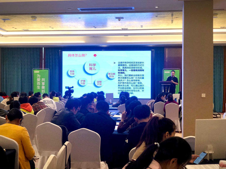 妈仔谷在长沙熙林国际会议酒店举国育儿顾问特训营